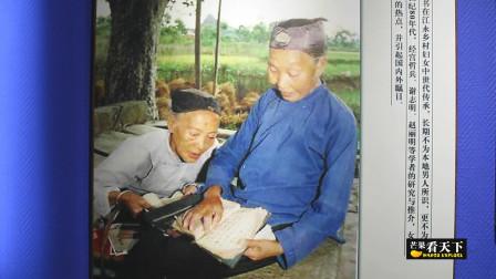 湖南永州有座神奇古村,当地妇女竟会自己创造文字,仅剩7人会读