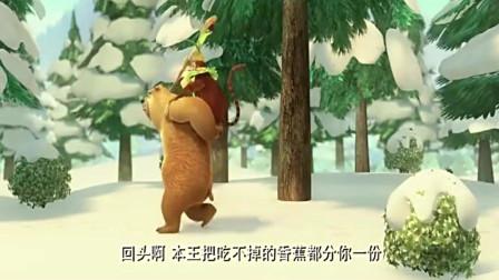 熊二为了给动物筹集食物,熊二奇思妙想,发明了这个东西