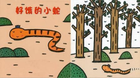 小琦绘本故事 好饿的小蛇