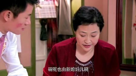 儿媳新婚第一天婆婆发难,婚服还未换就要去刷碗,婆婆:这是规矩