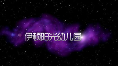 伊顿阳光幼儿园2019毕业季文艺汇演(摇臂)
