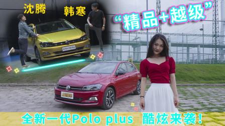 """小仓说车2019-""""精品+越级""""全新一代Polo plus 酷炫来袭!-超级试驾"""