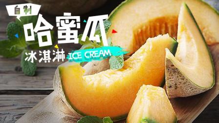 网红哈密瓜冰淇淋,因为好吃所以网红!