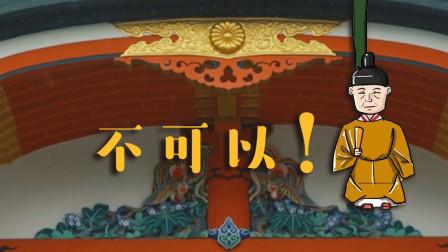 日本天皇不能去教堂和寺院,为什么?