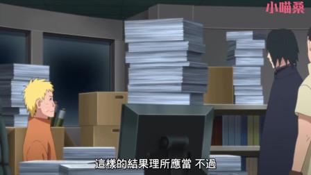 先行版丨火影忍者新时代112-6