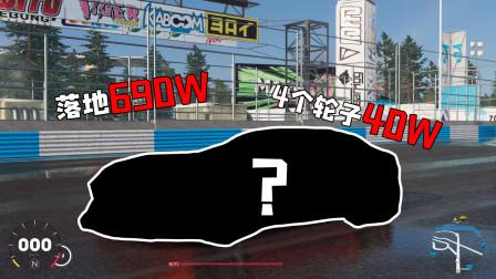 飙酷车神2:这车整车价格690w,四个轮子可以买一套房