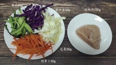 我的减肥日记--第三十三天,黑胡椒酱凉拌鸡胸肉