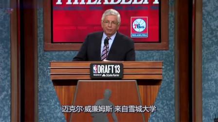 2013年NBA选秀大会集锦,字母哥超级逆转成现联盟第一人