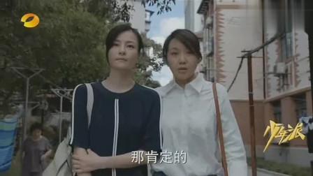 《少年派》钱三一让妈妈离婚,说自己的心态转变了,闫妮表示很赞同