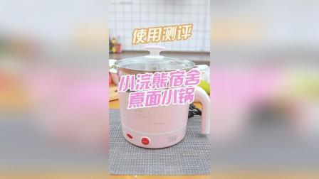 测评|学生党必备 用宿舍小锅做多芒小丸子