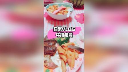 今日晚餐: xo红酒煎鹅肝+黑胡椒牛排+牛肉通心粉~明天减肥继续~