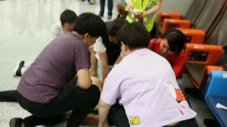 候机旅客突发疾病 五名医生全力相救 晚间新闻 20190624 高清版
