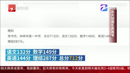 浙江经视新闻 朋友圈热搜:北大生再高考