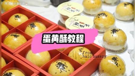 蛋黄酥教程