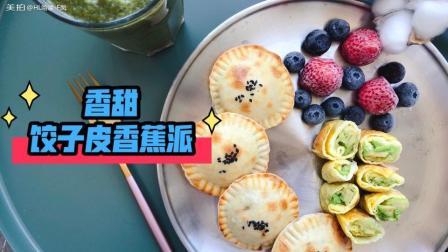 【饺子皮香蕉派】 两张饺子皮就可以搞定香甜可口的香蕉派