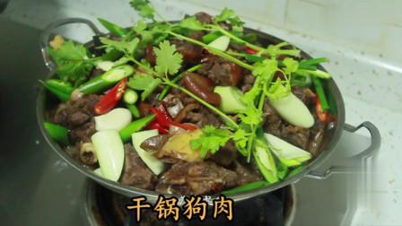 """大厨教你一道""""干锅狗肉""""家常做法,最地道的做法,皮脆肉嫩"""