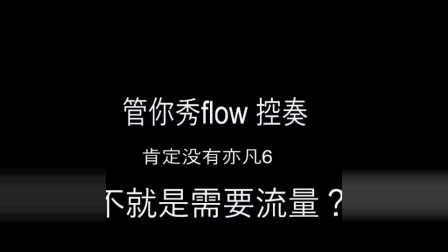 2019中国新说唱又一首diss,攻击波有点强
