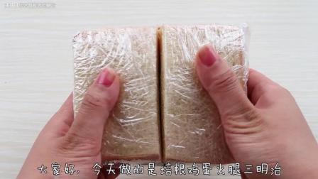 ️【培根鸡蛋火腿三明治】️ 料超足的一款三明治, 加了培根