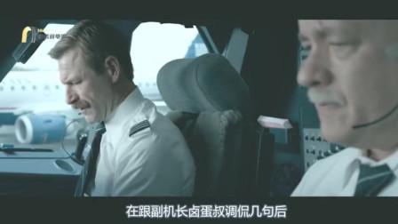 1000米高空飞机遇袭动力全失,机上155人却全部生还,为空中英雄点赞!