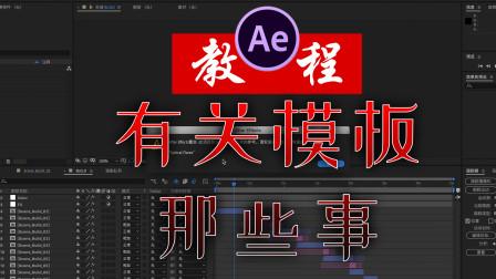 「AE」AE的最高境界是套模板?有关AE模板那些事