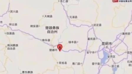 上海早晨 2019 中国地震台网:云南楚雄市发生4.7级地震  昆明有震感