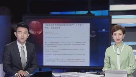 上海早晨 2019 河北高考出现8000多名零分考生:官方 主要是缺考
