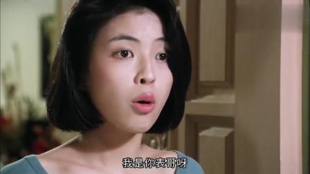 至尊计状元才:男子跑去香港认表妹,尴尬结果认错人。