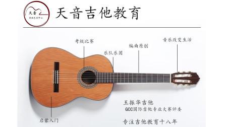 爱的罗曼史 古典吉他 王雅致 泗洪天音吉他教育