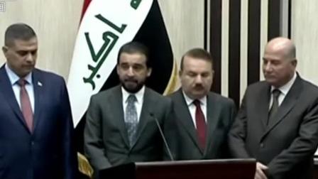 伊拉克议会批准三名新部长人选