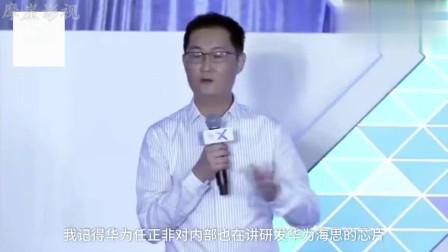 马化腾:腾讯应用愿当国产芯片、操作系统的备胎