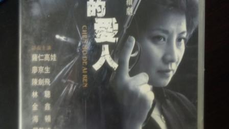 电视剧《沉默的爱人》第5集 萨仁高娃 廖京生 陈剑飞 金鑫
