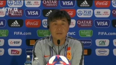法国 女足世界杯·中国女足明晨16强战 贾秀全:相信队员准备好了