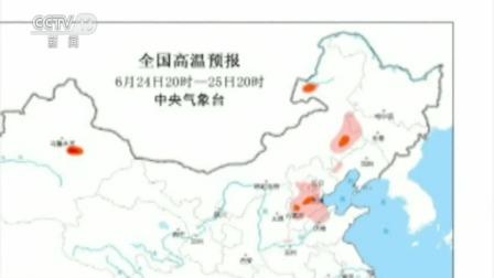 中央气象台:河北山东等地仍有高温