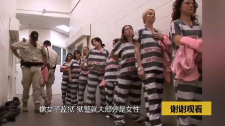 """国外1女囚被4狱警带进审讯室,遭遇""""特殊""""对待,监控拍下她无助过程"""