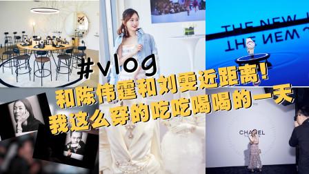 VLOG | 和陈伟霆和刘雯近距离!我这么穿的吃吃喝喝的一天