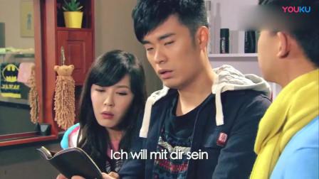 爱情公寓:没想到张益达还会德语,而且一眼看穿一菲皮夹的用意