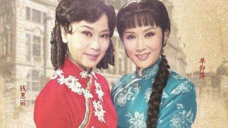 钱惠丽 单仰萍 演唱越剧《舞台姐妹·送兄别妹》