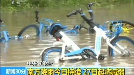 中央气象台 南方降雨今日持续 27日起将减弱 新闻30分 20190625