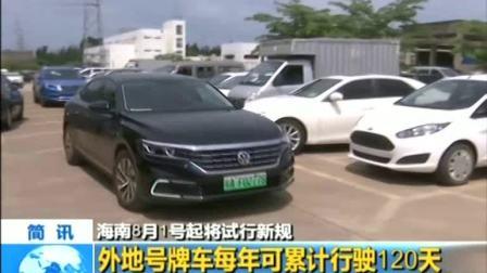 海南8月1号起将试行新规 外地号牌车每年可累计行驶120天 新闻30分 20190625