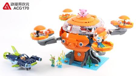 启蒙积木拼装玩具 海底小纵队第2季 章鱼堡