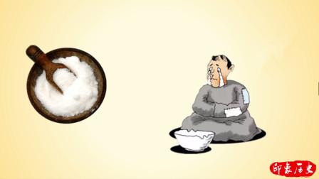 揭秘古代人真的吃不起盐吗?