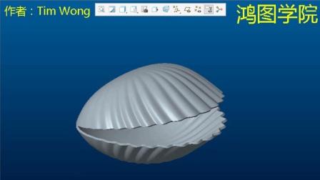 Creo/Proe珍珠贝壳渐消曲面外观建模