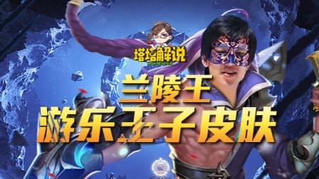 """【塔塔解说】王者荣耀:兰陵王新皮肤""""游乐王子""""!"""