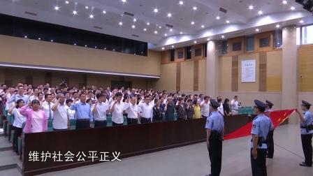 【视频】芝罘区人民法院205名人民陪审员正式宣誓就职