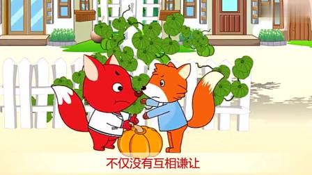 安徒生睡前童话故事 两只小狐狸搬南瓜,互不谦让,结果自讨苦吃