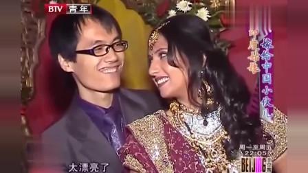 印度美女嫁给中国小伙,主持人:你媳妇颜值太高了,宝莱坞女主角
