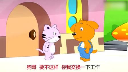 安徒生睡前童话故事 小猫和小狗换岗工作,结果事情搞砸了