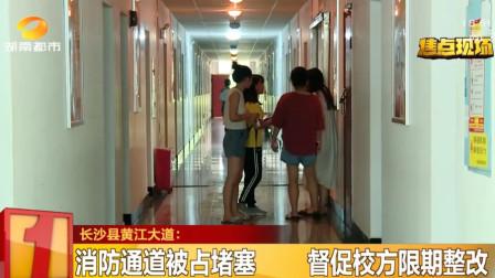 女生寝室半夜突发火情,紧急组织学生撤离