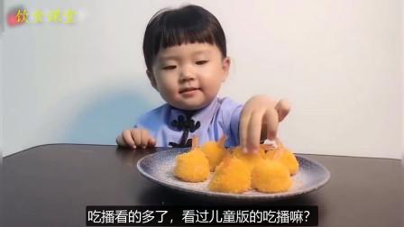 儿童版的吃播,可爱小女孩直播吃黄金虾球!