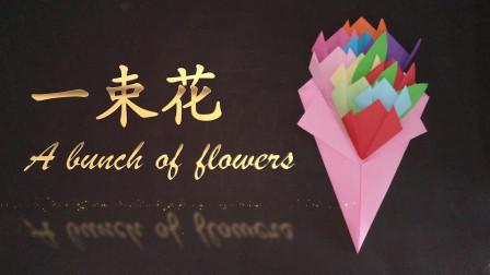 儿童手工折纸大全,一束漂亮的玫瑰花——视频教学,简单、创意、好玩!